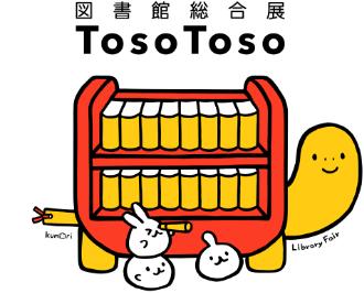 図書館総合展 TosoToso